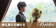 婚礼屋の花嫁たち